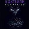 Книга «Коктейли De Kuyper»