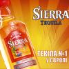 Sierra (Мексика)