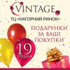 Праздничное открытие винного супермаркета VINTAGE в г. Днепропетровск, ТЦ «Нагорный рынок»