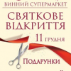 Праздничное открытие винного супермаркета VINTAGE в г. Харьков