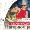 День рождение Нагорного рынка в г.Днепр!