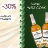 Скидки на весь ассортимент Ирландского виски, а также скидка на превосходный Ирландский сливочный ликер.