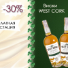 Discounts for the whole assortment of Irish whiskey