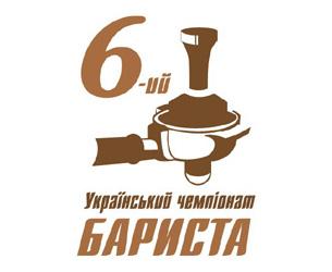 Шестой Украинский чемпионат бариста