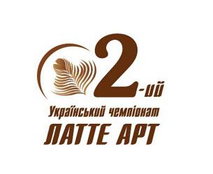 Второй Украинский чемпионат Латте Арт
