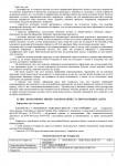 ТОВ АРДА ТРЕЙДИНГ_Страница_05